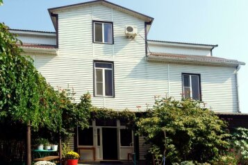 Гостевой дом «Домик у моря», Ново-Западная улица, 18 на 14 комнат - Фотография 1