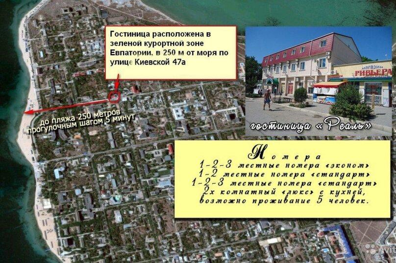 """Мини-гостиница """"РЕАЛЬ"""", Киевская улица, 47 на 10 номеров - Фотография 2"""