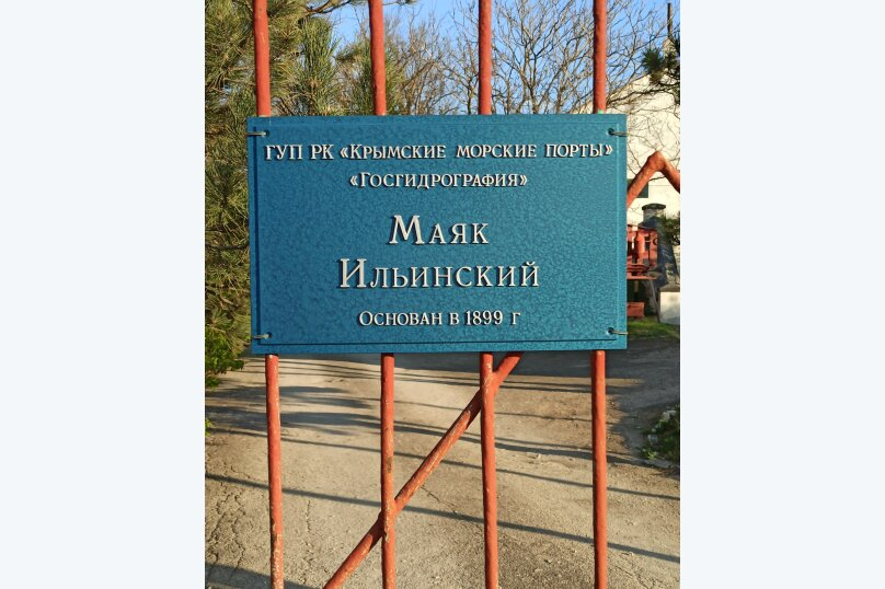 """Гостевой дом """"ЭЛЛИНГ"""", Феодосийский залив, причал 215 на 4 комнаты - Фотография 34"""