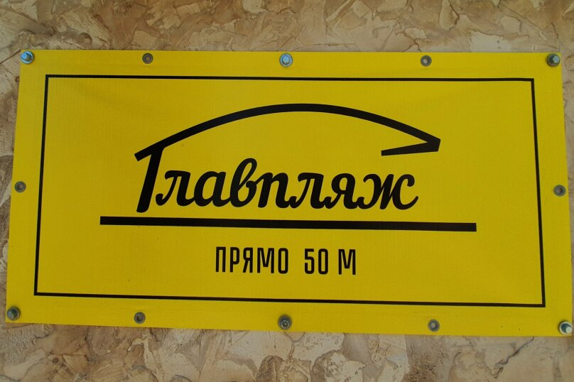 """Гостевой дом """"Главкурорт"""", проезд Рыбалко, 2 на 30 комнат - Фотография 12"""