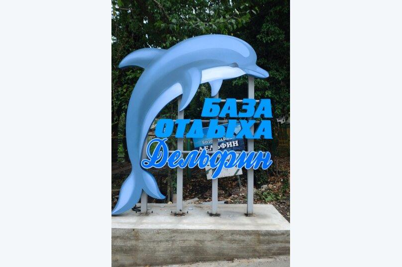 """База отдыха """"Дельфин"""", бухта Инал, 3-й участок на 20 комнат - Фотография 15"""