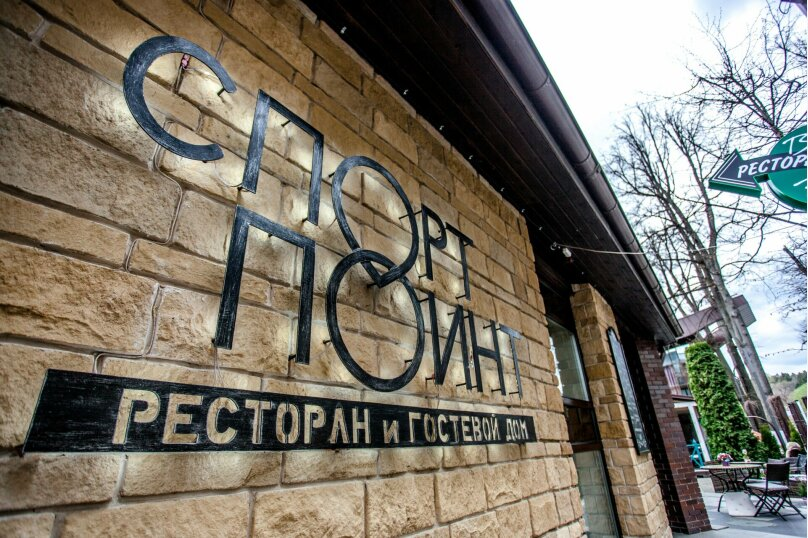 """Гостевой дом """"Sport Point"""", микрорайон Новогорск, Олимпийская улица на 11 номеров - Фотография 1"""
