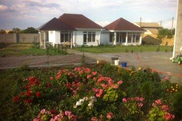 Дом, 48 кв.м. на 5 человек, 2 спальни, ул. Западная, 13, село Ближнее, Феодосия - Фотография 1
