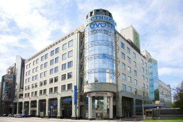 Отель «Novotel Москва Центр», Новослободская улица, 23 на 30 номеров - Фотография 1