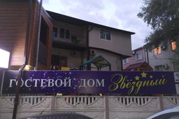 """Гостевой дом"""" Звёздный"""""""