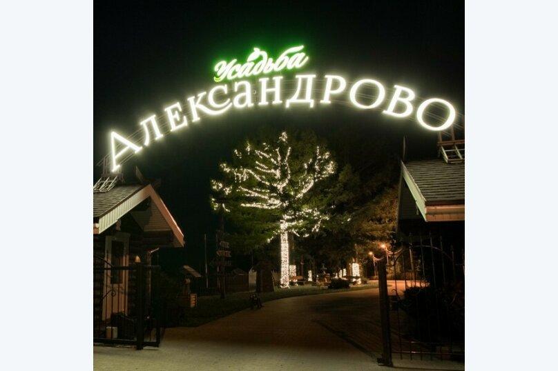 """Усадьба, Усадьба  """"Александрово"""", б/н на 16 номеров - Фотография 20"""