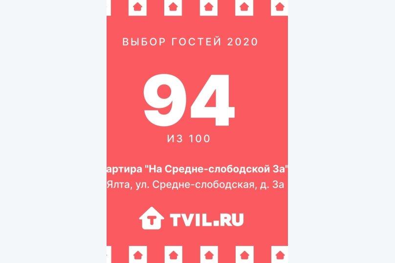 1-комн. квартира, 19 кв.м. на 2 человека, улица Средне-Слободская, 3, Ялта - Фотография 16