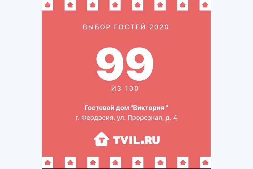 """Гостевой дом """"Виктория """", Прорезная улица, 4 на 10 комнат - Фотография 46"""