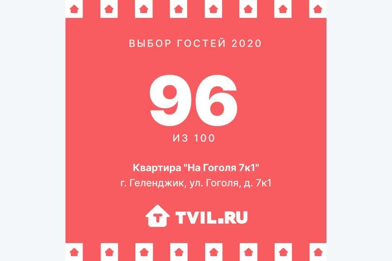 1-комн. квартира, 35 кв.м. на 4 человека, улица Гоголя, 7к1, Геленджик - Фотография 15