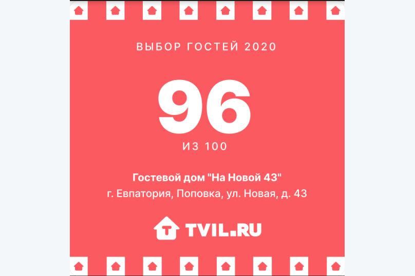"""Гостевой дом """"На Новой 43"""", Новая, 43 на 7 комнат - Фотография 34"""