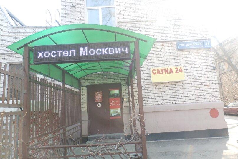 Хостел «Москвич» , Волгоградский проспект, 32к11 на 20 номеров - Фотография 13