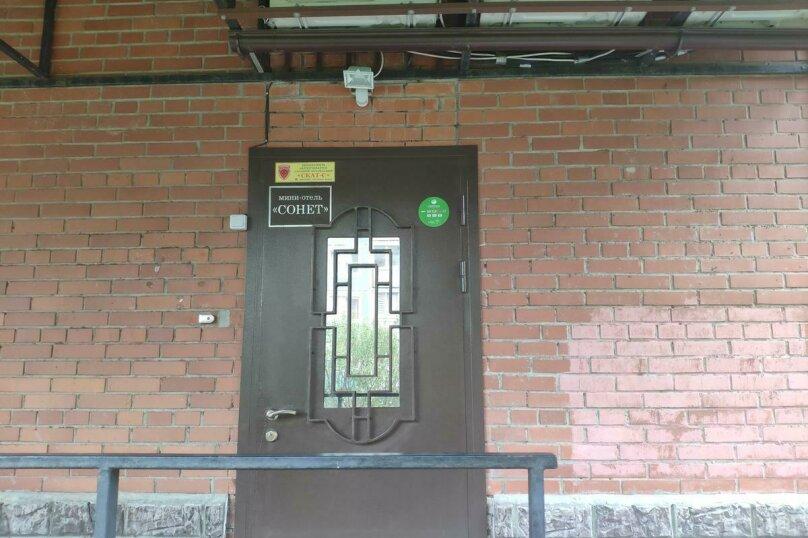 Мини-гостиница «ЛИМОН на Шостаковича», улица Шостаковича, 3к1 на 4 номера - Фотография 9