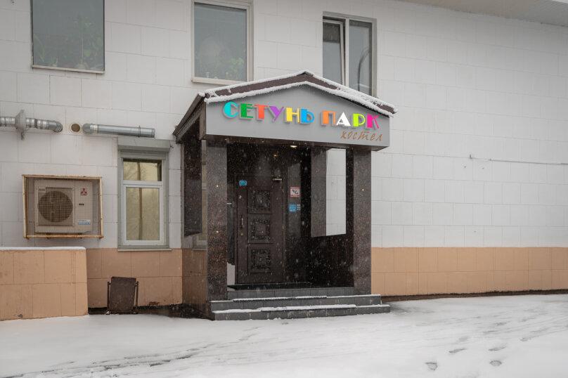 """Хостел """"Сетунь парк"""", Нежинская улица, 9 на 6 номеров - Фотография 24"""