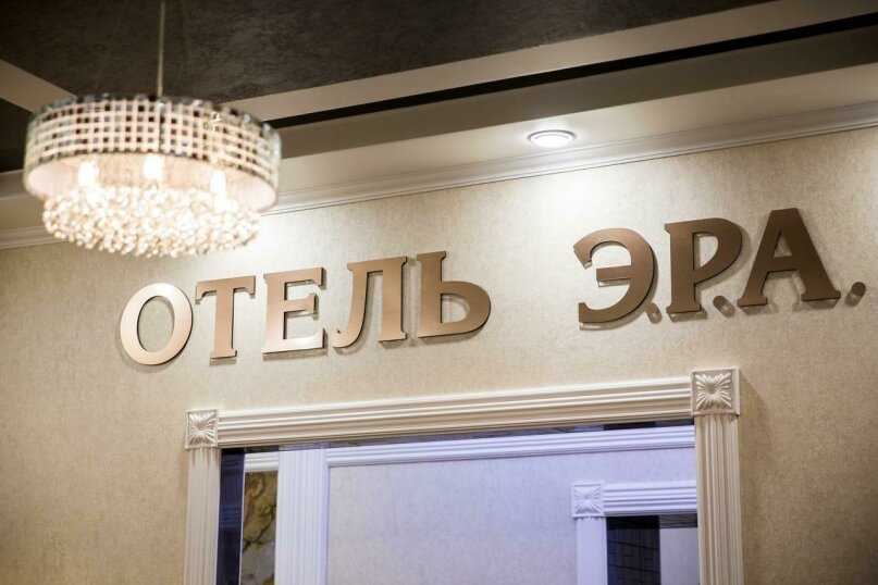 "Отель ""Эра на Цимбалина"", улица Цимбалина, 32 на 8 номеров - Фотография 9"