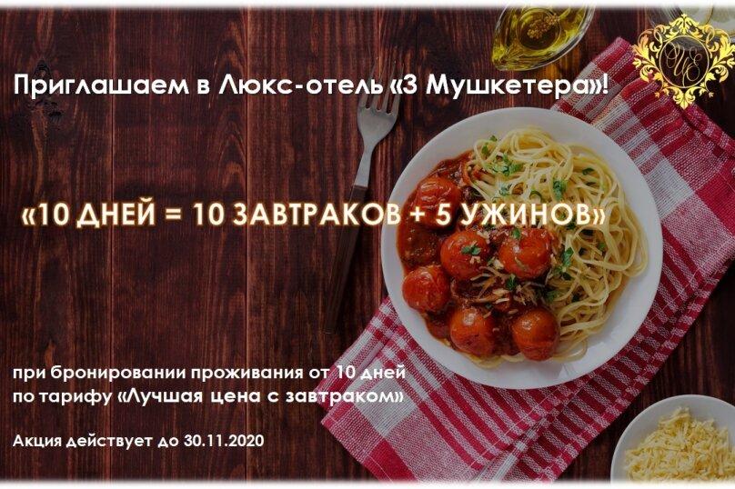 """Отель """"3 Мушкетера"""", улица Горького, 34 на 16 номеров - Фотография 11"""