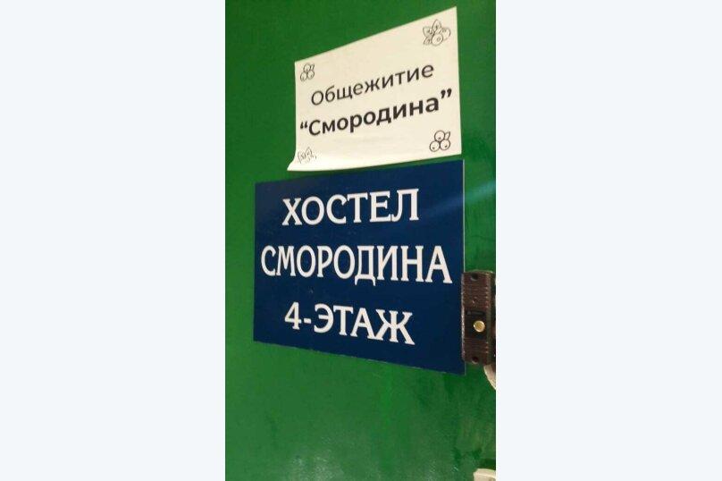 """Хостел """"Смородина"""", 1-я улица Бухвостова, 12/11к20 на 34 номера - Фотография 74"""