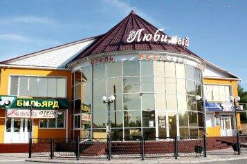 """Мини отель """"Любимый"""", улица Ленина, 125 на 9 номеров - Фотография 1"""