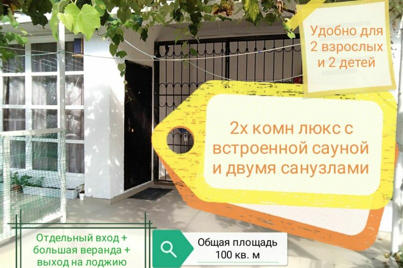 Горная вилла FOREST CLUB, СНТ Ветеран, Лесная улица на 7 комнат - Фотография 35