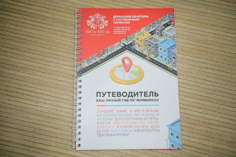 2-комн. квартира, 54 кв.м. на 4 человека, улица 250-летия Челябинска, 25, Челябинск - Фотография 2