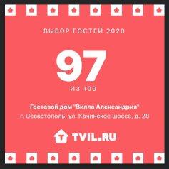 """Гостевой дом """"Вилла Александрия"""", Качинское шоссе, 28 на 6 комнат - Фотография 1"""