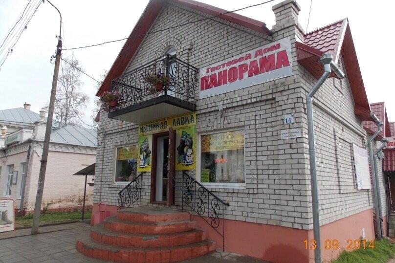 """Гостевой дом """"Панорама"""", Никольская улица, 14А на 4 комнаты - Фотография 1"""