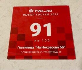 """Гостиница """"На Некрасова 6Б"""", Некрасова , 6 Б на 26 номеров - Фотография 1"""