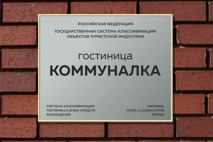 """Гостиница-хостел """"Коммуналка"""", Рейдовая улица, 68Дс1 на 44 номера - Фотография 4"""