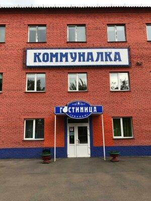 """Гостиница-хостел """"Коммуналка"""", Рейдовая улица, 68Дс1 на 44 номера - Фотография 1"""