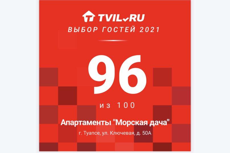 """Апартаменты """"Морская дача"""", Ключевая, 50А на 4 комнаты - Фотография 14"""