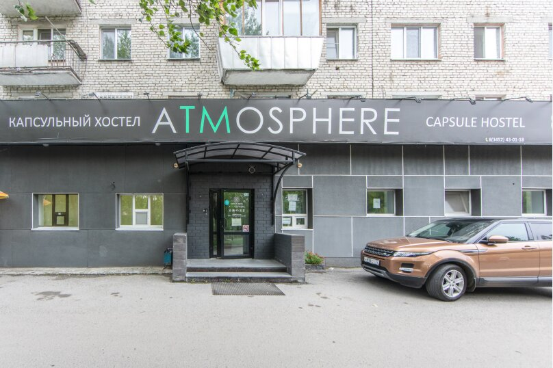 """Гостиница """"Атмосфера"""", Барнаульская улица, 40 на 2 номера - Фотография 2"""