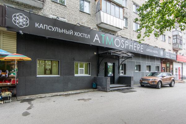 """Гостиница """"Атмосфера"""", Барнаульская улица, 40 на 2 номера - Фотография 1"""