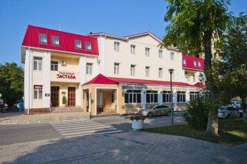 """Отель """"Застава"""", Тираспольский переулок, 1 на 27 номеров - Фотография 1"""