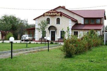 """Гостевой дом """"Подворье"""", улица Гоголя, 14 на 8 комнат - Фотография 1"""